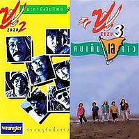 (1.4) มยุรา สาวมอญแม่เหมย ขันหมากคนจน - เพลงชีวิต ซูซู (2532-2540) ช่วง 1.mp3