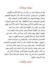جابر ابن حيان.doc