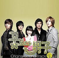Love U - HowL Boy (Boys Before Flowers Ost).mp3