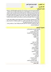 القيادة وإدارة فرق العمل.pdf