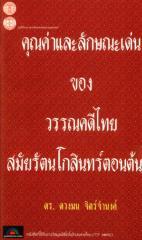 คุณค่าและลักษณะเด่นของวรรณคดีไทยสมัยรัตนโกสินทร์ตอนต้น พ.ศ.2325-2394.pdf