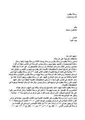 شرح رسالة يعقوب هاملتون سميث.pdf