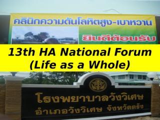 HA 2012 DM @ HT Presentation 2012 March Wangwiset Trang..ppt