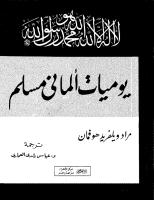 مراد هوفمان - يوميات ألماني مسلم.pdf