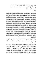 الفصل الرابع مستقبل الثقافة العسكرية في المجتمع العسكري.doc