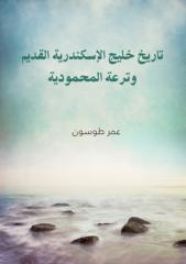 تاريخ_خليج_الإسكندرية_القديم_وترعة_المحمودية.pdf